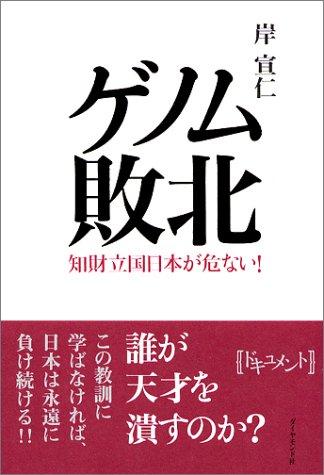 ゲノム敗北―知財立国日本が危ない!