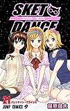 SKET DANCE 21 (ジャンプコミックス)