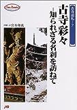 古寺彩々 知られざる名刹を訪ねて JTBキャンブックス