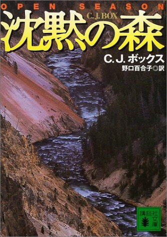 沈黙の森 (講談社文庫)