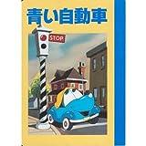 Blue car (Disney Classic Anime) (2001) ISBN: 406266982X [Japanese Import]