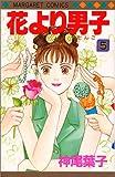 花より男子(だんご) (5) (マーガレットコミックス (2153))