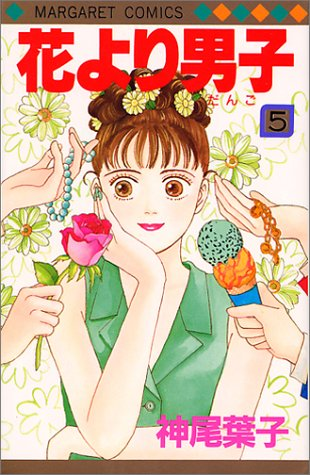 花より男子 5 (マーガレットコミックス)