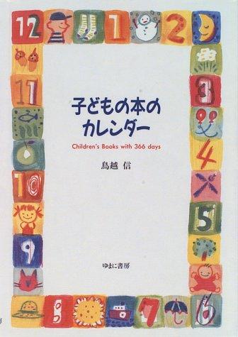 子どもの本のカレンダー―Children's Books with 366 days