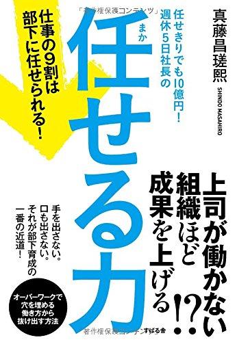 Makasekiri demo juokuen shukyu itsuka shacho no makaseru chikara : Shigoto no kyuwari wa buka ni makaserareru. pdf