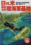 日VS.米陸海軍基地―太平洋をめぐる拠点争奪戦と戦略・戦術のすべて (〈歴史群像〉太平洋戦史シリーズ (28))
