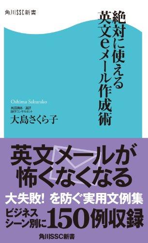 絶対に使える英文eメール作成術 (角川SSC新書)