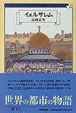 イェルサレム (世界の都市の物語)
