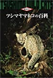 ツシマヤマネコの百科 (動物百科)