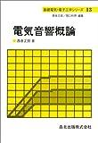 電気音響概論 (基礎電気・電子工学シリーズ)