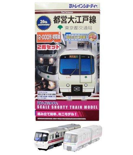 ¤ [B Train Shorty] Tokyo Metropolitan Bureau of Transportation Toei Oedo Line 12-000 shape and initial vehicles (2-Car Set) (20th Anniversary) subway Bandai B Torre