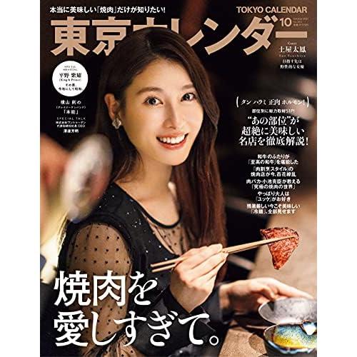 東京カレンダー 2021年 10月号 表紙画像