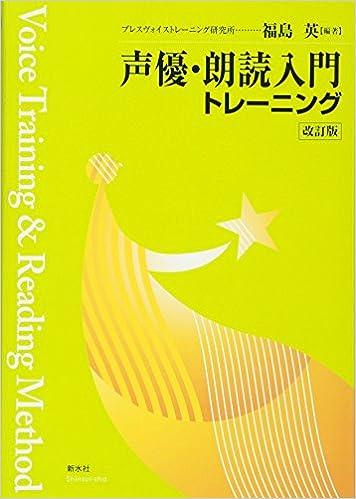 声優・朗読入門トレ-ニング(改訂版) (日本語) 単行本 – 2007/7/30