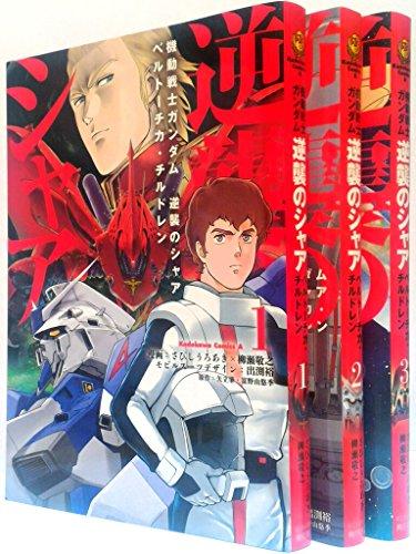 機動戦士ガンダム 逆襲のシャア ベルトーチカ・チルドレン コミック 1-3巻セット (カドカワコミックス・エース)
