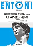 睡眠時無呼吸症候群におけるCPAPの正しい使い方 (MB ENTONI(エントーニ))