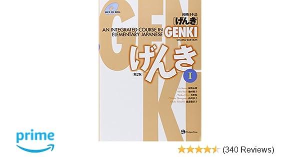 Amazon genki i an integrated course in elementary japanese amazon genki i an integrated course in elementary japanese english and japanese edition 9784789014403 eri banno yoko ikeda yutaka ohno books fandeluxe Image collections