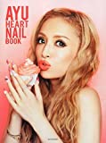img - for AYU Heart Nail Book (Ayumi Hamasaki Lifestyle Book) [In Japanese] book / textbook / text book