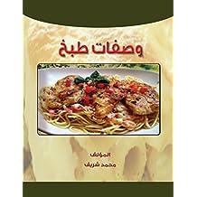 وصفات طبخ (Arabic Edition)