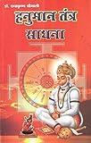 Hanuman Tantra Sadhna (Hindi)