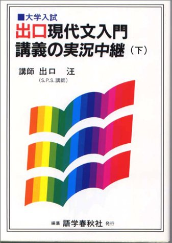 出口現代文入門講義の実況中継―大学入試 (下)