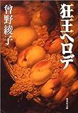 狂王ヘロデ (集英社文庫)