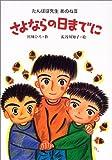 さよならの日までに―たんぽぽ先生あのね〈3〉 (宮川ひろの学校シリーズ)