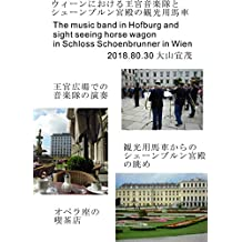The music band in Hofburg and sight seeing horse wagon in Schloss Schoenbrunnner in Wien (Japanese Edition)