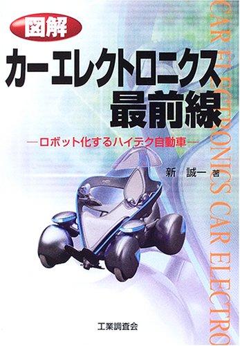 図解 カーエレクトロニクス最前線―ロボット化するハイテク自動車