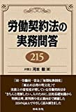 労働契約法の実務問答215