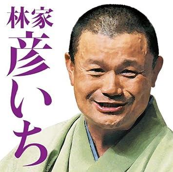 Amazon | 毎日新聞落語会 林家彦...