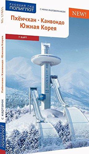 Download Phyonchhan. Kanvondo. Yuzhnaya Koreya (s mini-razgovornikom) PDF