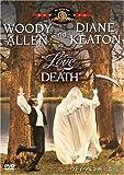 ウディ・アレンの愛と死 [DVD]
