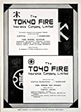 1940 Ad Vintage Tokyo Fire Insurance Company Limited Japan Japanese Pre-War GOE1 - Original Print Ad
