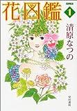 花図鑑 1 (ハヤカワ文庫JA コミック文庫)