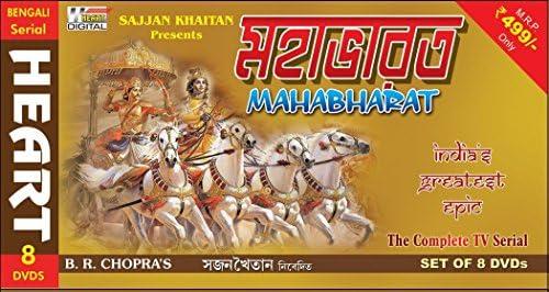 Amazon in: Buy B R Chopra's Mahabharat bengali serials DVD