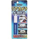 カーメイト 車用 カメラレンズ用コーティング剤 エクスクリア 10ml C65
