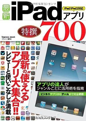 最新 iPadアプリ 特撰700  iPad/iPad2対応 (インプレスムック)