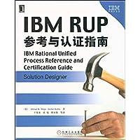 IBM RUP参考与认证指南