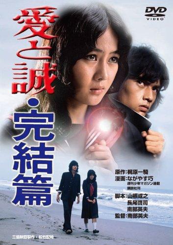 Japanese Movie - Ai To Makoto Kanketsu Hen [Japan DVD] DA-5340