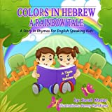Colors in Hebrew: A Rainbow Tale: A Story in Rhymes for English Speaking Kids (A Taste of Hebrew for English Speaking…