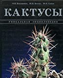 img - for Kaktusy. Unikalnaya entsiklopediya book / textbook / text book