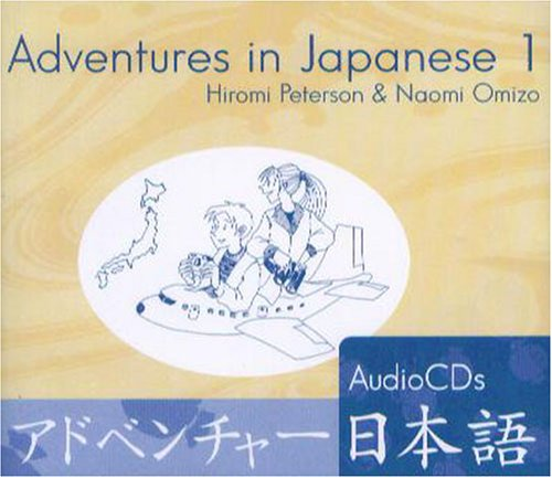 Adventures In Japanese 1: Audio CD (Japanese Edition)