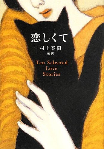 Download Ten Selected Love Stories (Japanese Edition) pdf