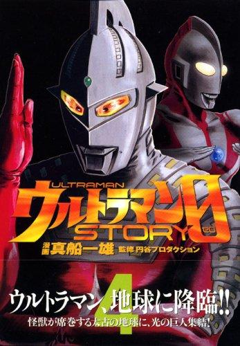 Ultraman STORY 0 (4) (Z Magazine Comics) (2007) ISBN: 4063492796 [Japanese Import]
