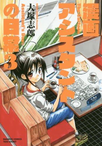 漫画アシスタントの日常 3 (バンブーコミックス)