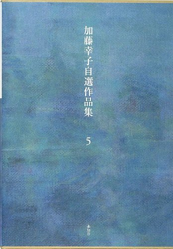 加藤幸子自選作品集〈第5巻〉