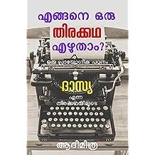 How to write a screenplay?: എങ്ങനെ ഒരു തിരക്കഥ എഴുതാം? (Malayalam Edition)