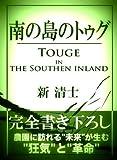 Minami no Shima no Touge Boku ha Kikaino kimochi wo shiritakunai (Japanese Edition)