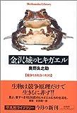 金沢城のヒキガエル 競争なき社会に生きる (平凡社ライブラリー)
