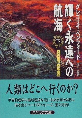 輝く永遠への航海〈下〉 (ハヤカワ文庫SF)